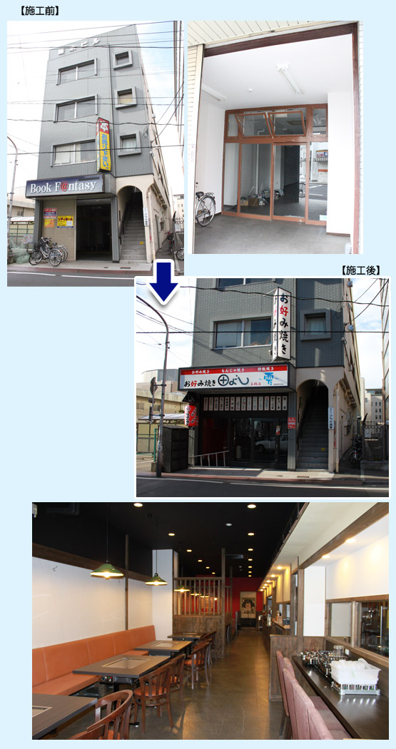 鉄板焼き・焼肉店・お好み焼き 内装工事の施工例7